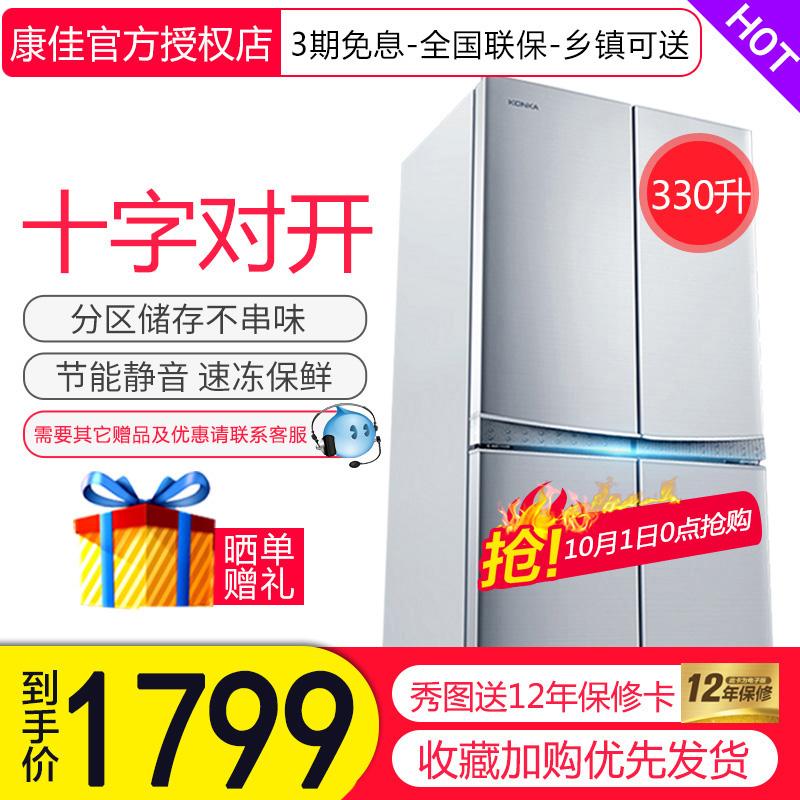 Konka-康佳 BCD-330L4GY十字四门冰箱家用 双门电冰箱双开门冰箱