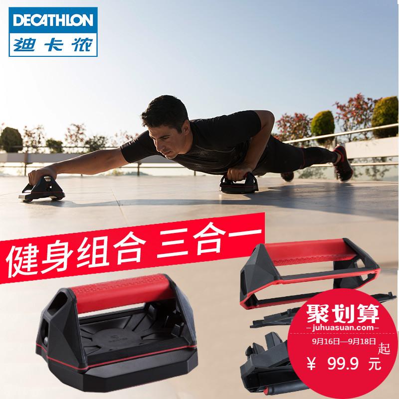 迪卡侬俯卧撑支架健身器材家用工字型胸肌训练器材男士健腹轮CRO