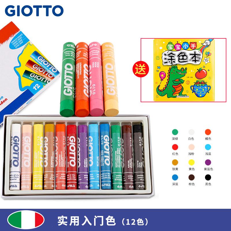 意大利百年美学教具品牌,Giotto Olio 可水洗环保油画棒 12色套装 送涂色本