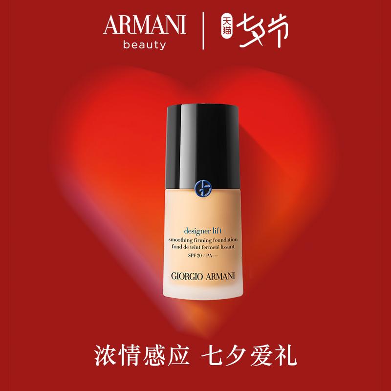 【七夕礼物】阿玛尼大师造型紧颜粉底液 干皮轻薄持妆遮瑕提亮