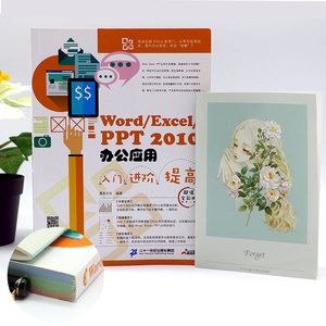 Word/Excel/PPT 2010办公应用