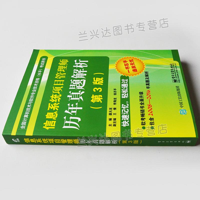 Информационных систем менеджер проекта над истинной проблемы анализа (второе издание), компьютер и программное обеспечение технологии квалификации (уровень) экзаменационный с Сюэ Dalong soft тест книги
