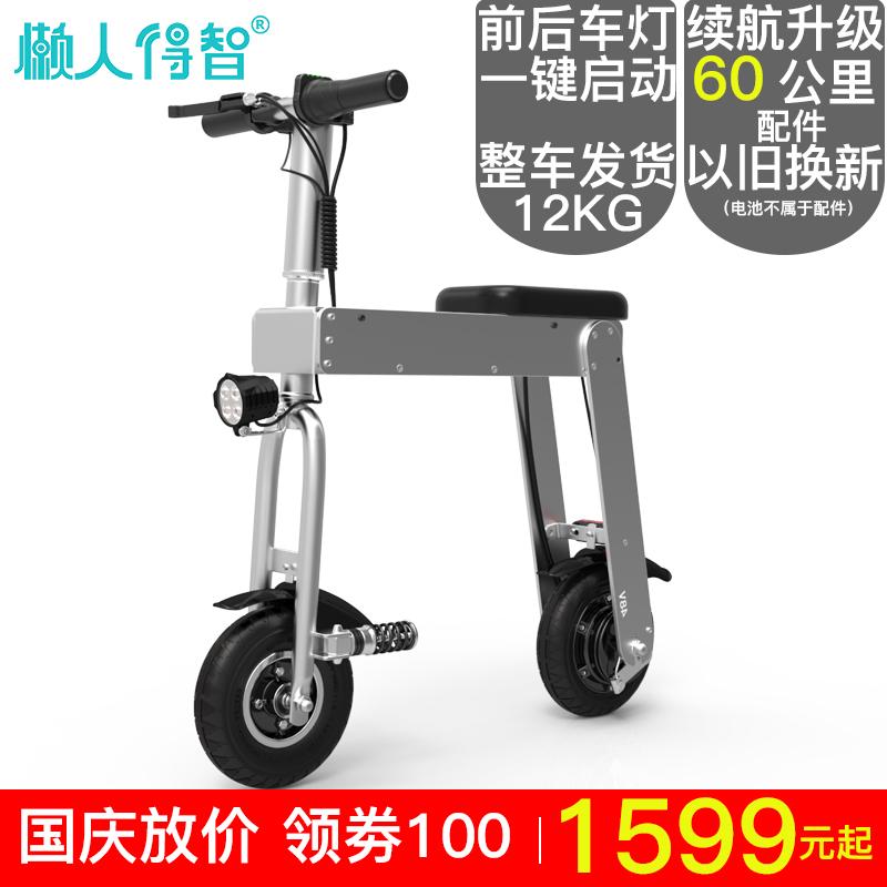 懒人得智迷你型电动滑板车成人便携代步车男女两轮轻便电动自行车