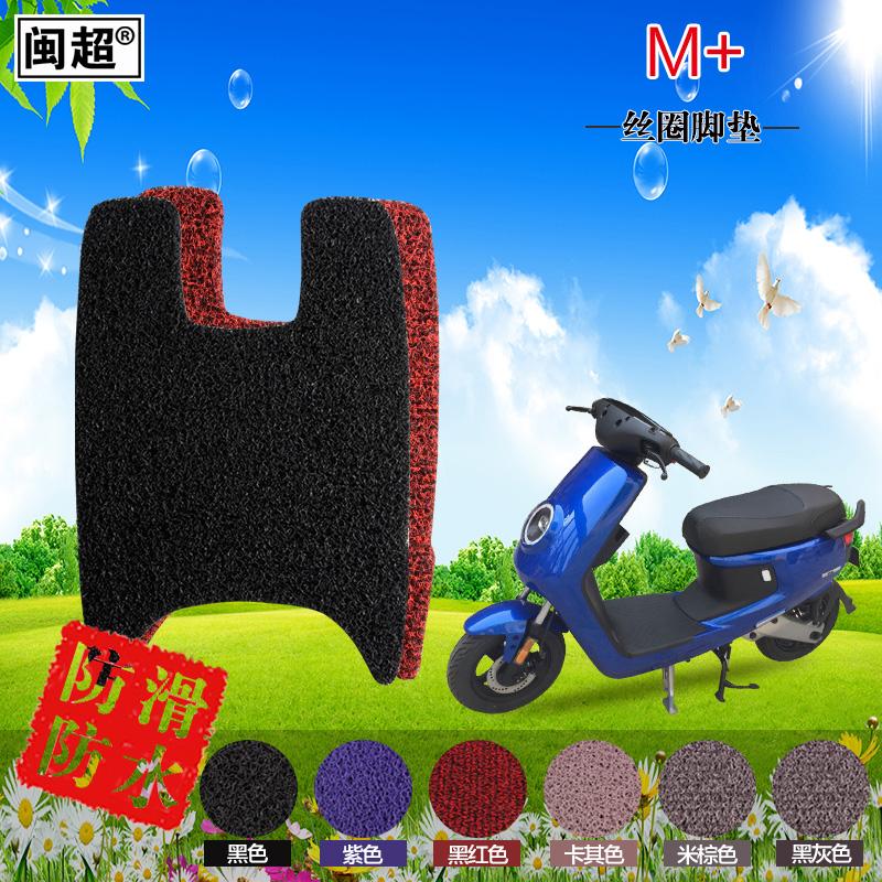 闽超 适用于小牛电动车M+专用踏板垫丝圈脚垫防滑防水脚踏垫配件