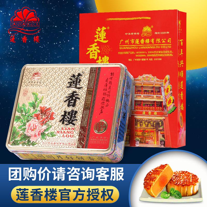 广州莲香楼 中秋广式蛋黄月饼750g蛋黄白莲蓉月饼团购送礼礼盒