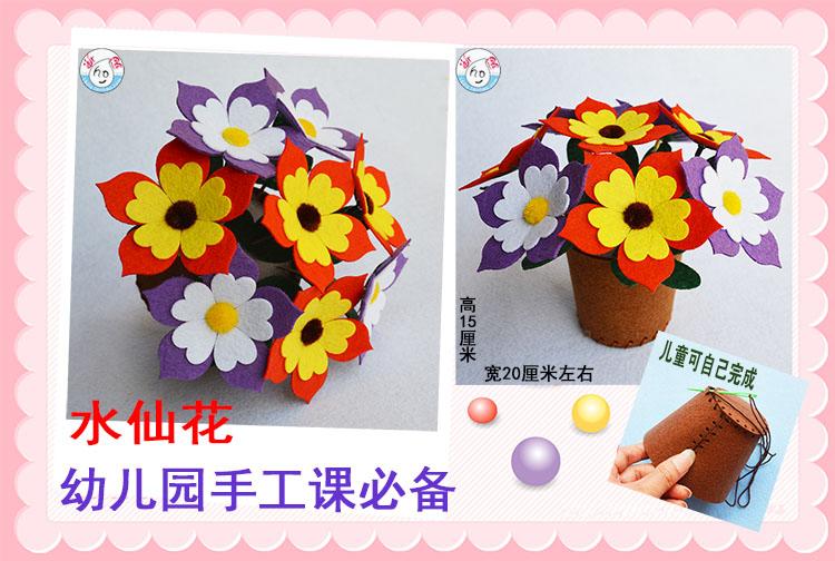 母亲节向日葵布艺花盆栽不织布儿童手工制作幼儿园手工diy材料包