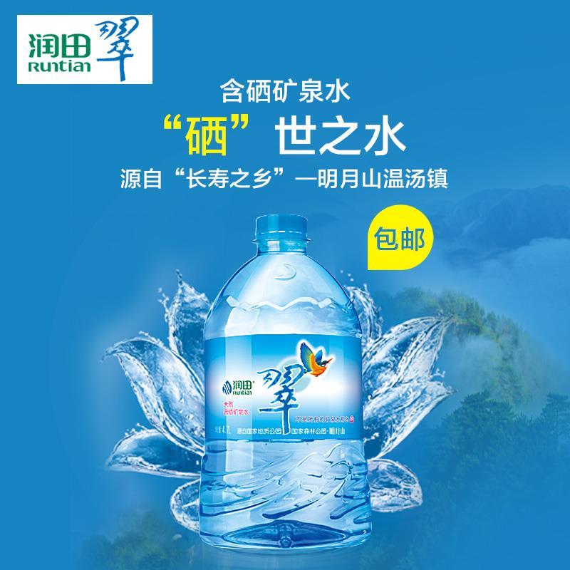 润田翠矿泉水饮用水天然富含硒弱碱家用桶装宜春明月山4.7L*2瓶X5