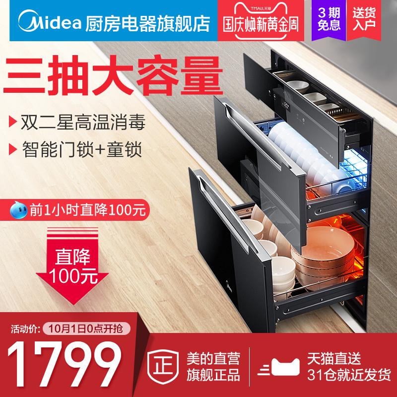 美的 MXV-ZLT110Q37消毒柜家用嵌入式高温消毒碗柜三层立式碗柜康