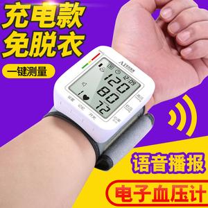 血压测量仪家用医用全自动高精准手腕式老人电子量计测压计血压计
