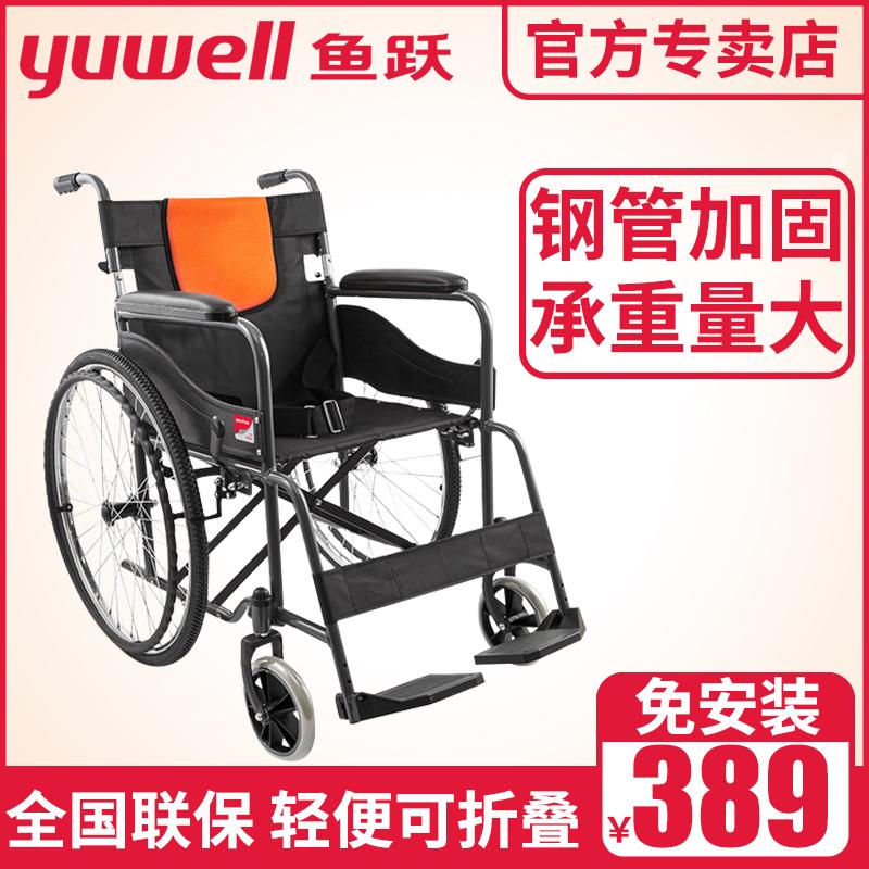 鱼跃轮椅车H050折叠轻便老人家用钢管加固型折背手动轮椅免充气胎