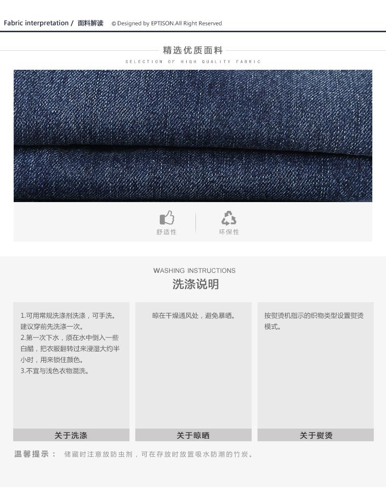 衣品天成旗舰店_Eptison/衣品天成品牌产品评情图