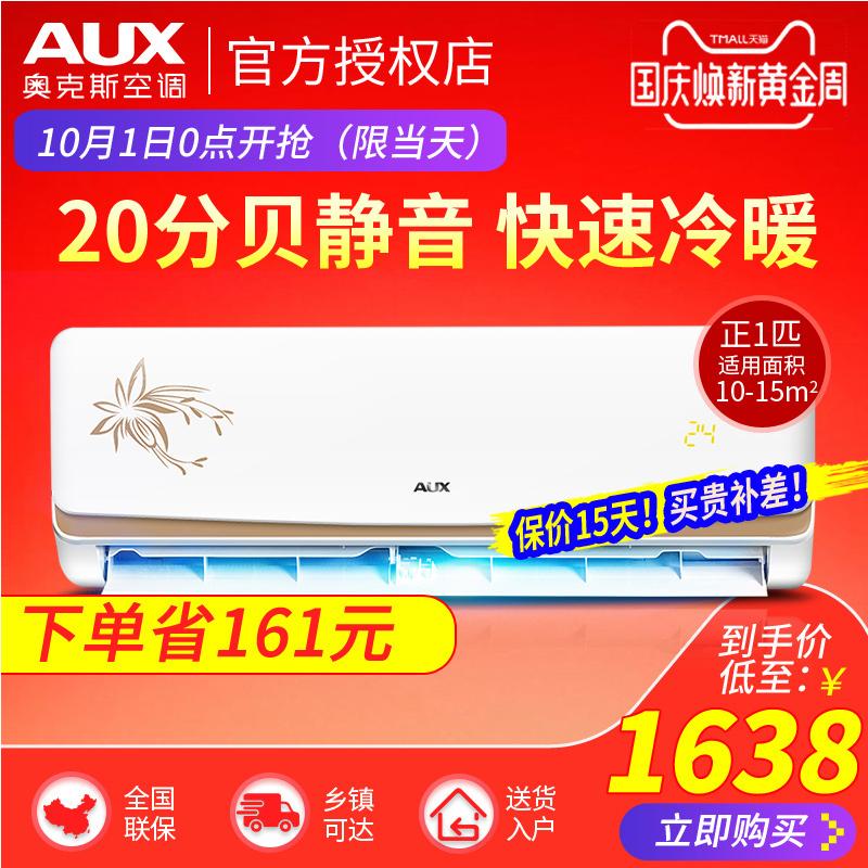 AUX-奥克斯 KFR-25GW-NFI19+3 正1匹定频冷暖家用壁挂式空调挂机