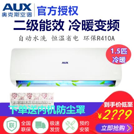 二级变频大1.5匹p冷暖挂机AUX-奥克斯 KFR-35GW-BpZC(A2)挂式空调