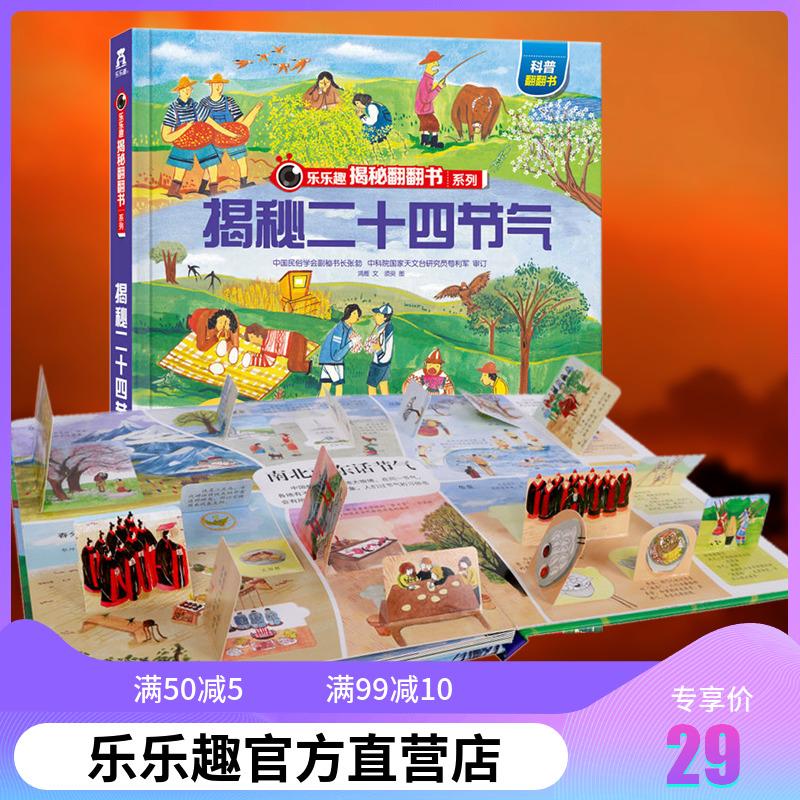 乐乐趣 揭秘华夏系列二十四节气立体书