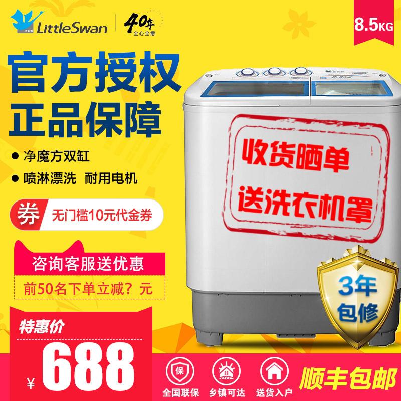 小天鹅TP85-S955家用特价8.5公斤大容量双桶双缸半自动波轮洗衣机