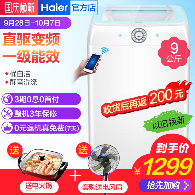 洗衣机全自动家用9公斤静音波轮直驱变频 Haier-海尔 EB90BM69U1