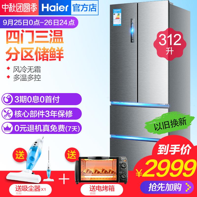 海尔官方店冰箱四门多开门家用风冷无霜节能省电海尔 BCD-312WDPM