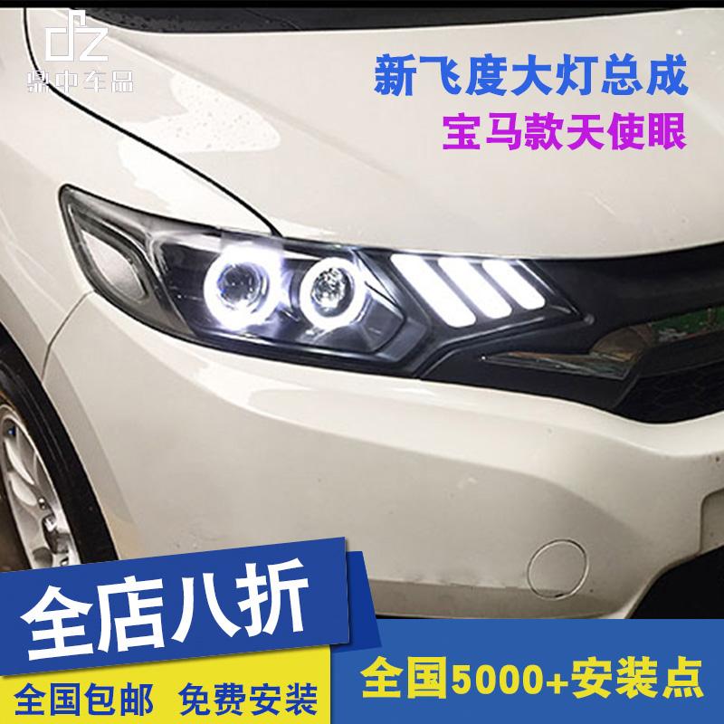 14-18本田新飞度大灯总成改装LED野马日行灯氙气灯透镜GK5车灯