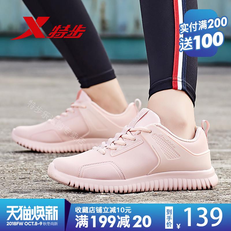 特步跑步鞋女2018新款运动鞋正品革面品牌秋季软底轻便减震学生鞋