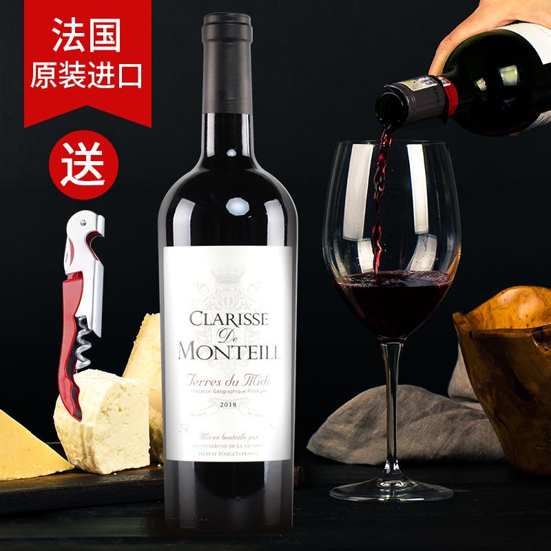 【送馬海刀】原裝進口法國朗格多克IGP級蒙特干紅葡萄酒克拉麗絲
