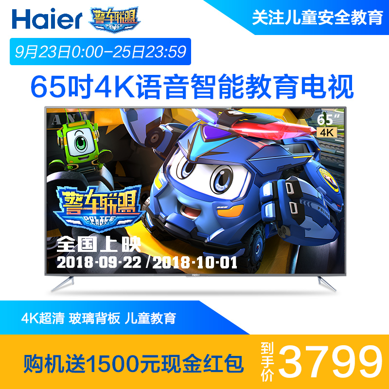 Haier-海尔 LU65X52G 65吋4K幼儿教育人工智能电视