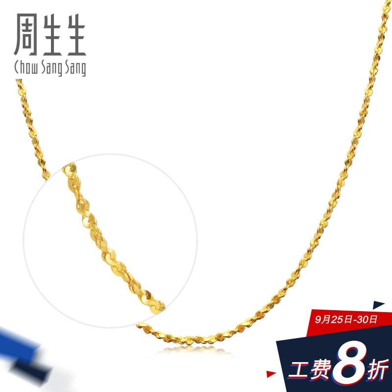 周生生珠宝 饰满天星黄金饰项链女款素链 09263N计价
