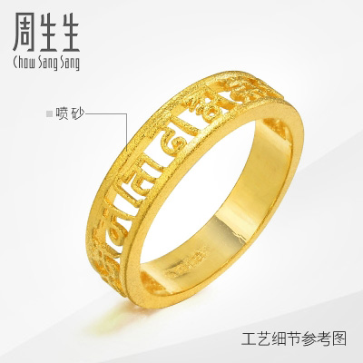 Sang Sang full of gold cultural blessing of the Great Mantra ring