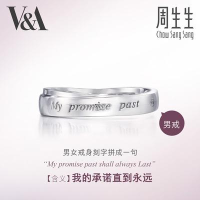 周生生V&A博物馆系列Pt950铂金戒指白金戒指男款对戒40097R定价