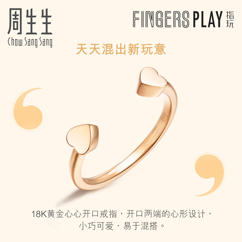 周生生18K金红色K金Fingers Play指玩心形戒指88789R18KR定价