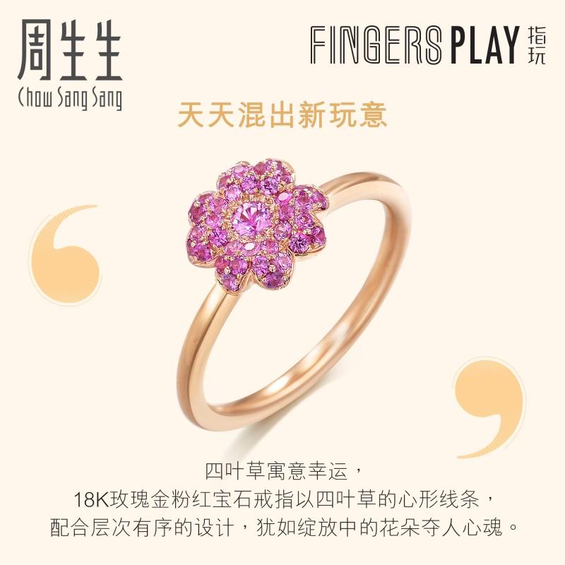 周生生18K金彩金戒指Fingers Play粉红色蓝宝石戒指85911R