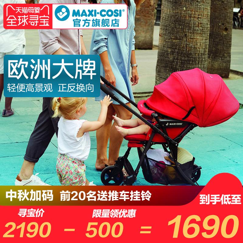 荷兰Maxicosi迈可适Lyra婴儿推车宝宝可坐躺双向轻便折叠高景观车