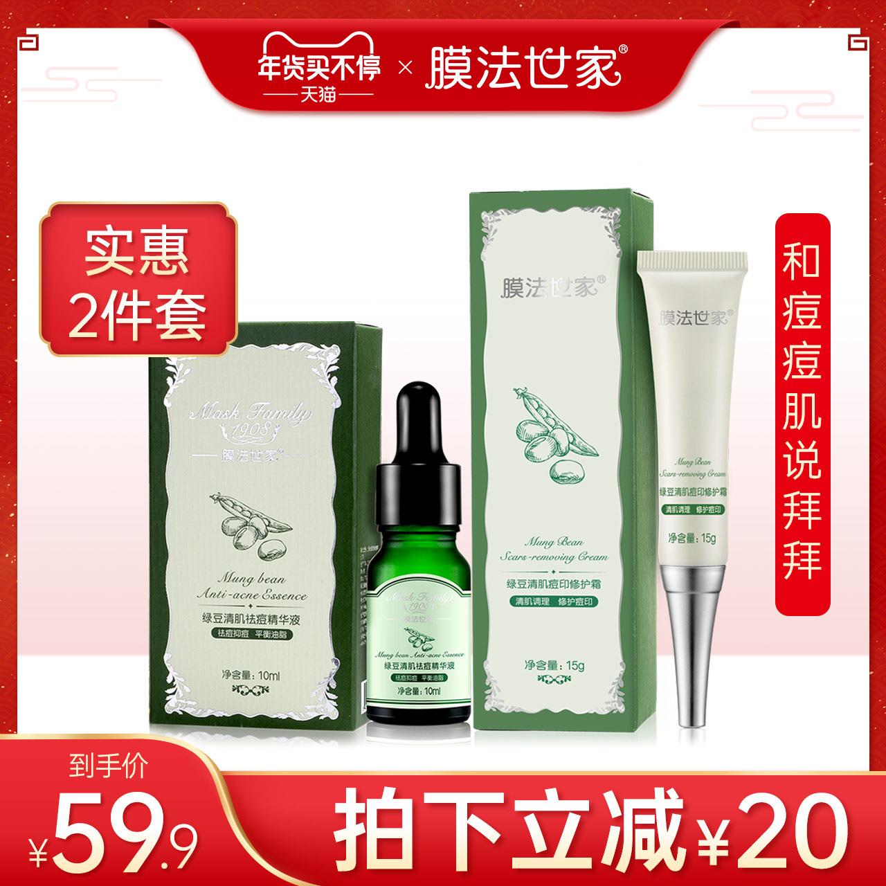 膜法世家绿豆清肌套装精华液淡化痘印修护霜祛痘清洁控油护肤品