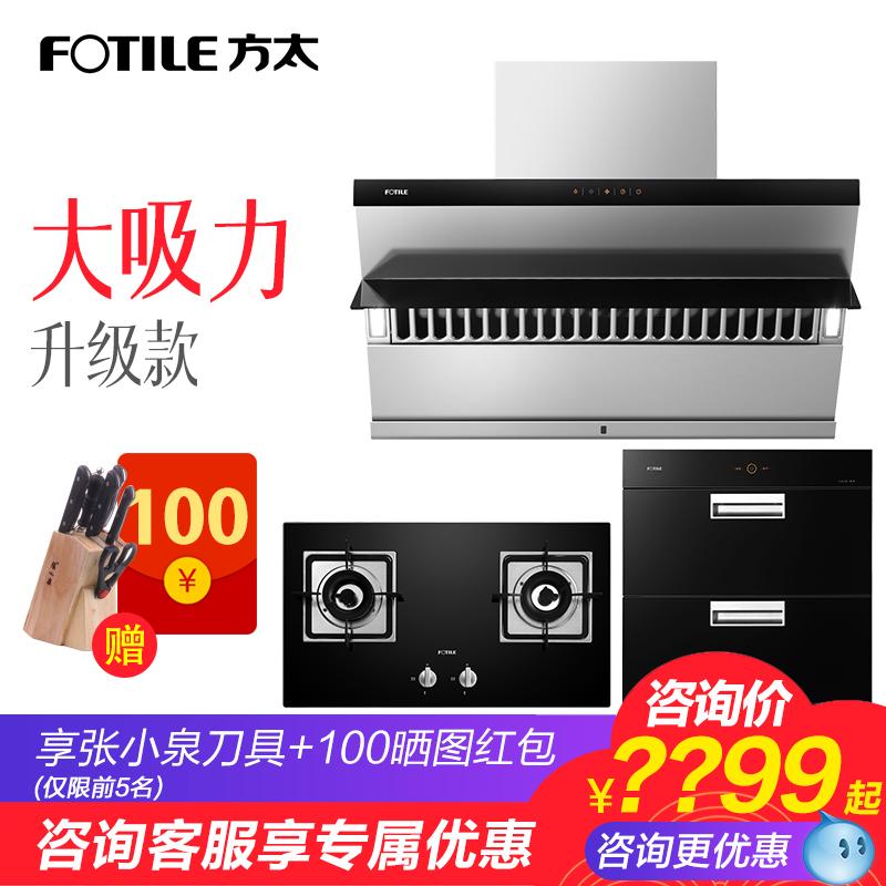 Fotile-方太 JQ26TA+GT6BE+J45E侧吸抽油烟机气灶消毒柜套装