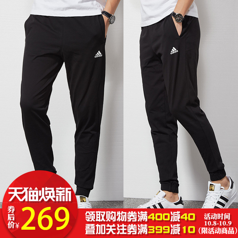 Adidas阿迪达斯男裤子 ag环亚官网登录|HOME秋季正品收口小脚运动训练长裤BK7441