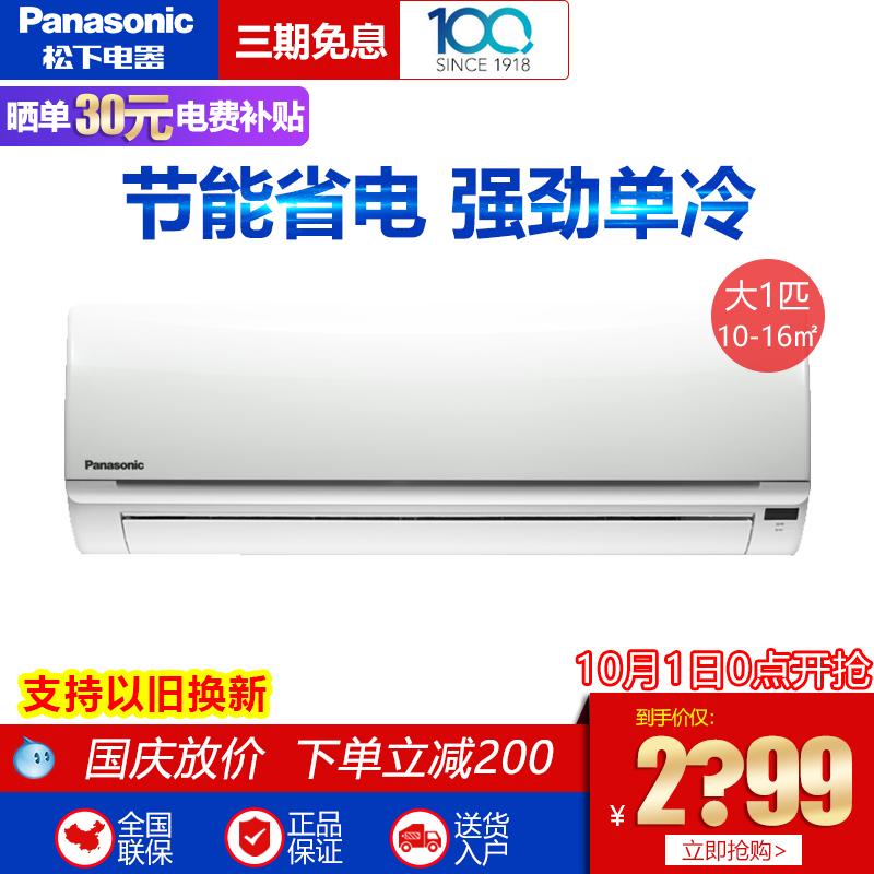 Panasonic-松下 KF-27GW-SH2-1空调挂机 大1匹单冷 定频壁挂式