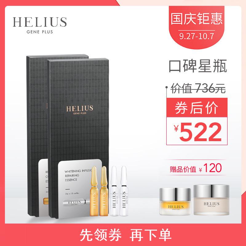 HELIUS-赫丽尔斯安瓶精华液套装玻尿酸女提亮肌肤深层滋润精华