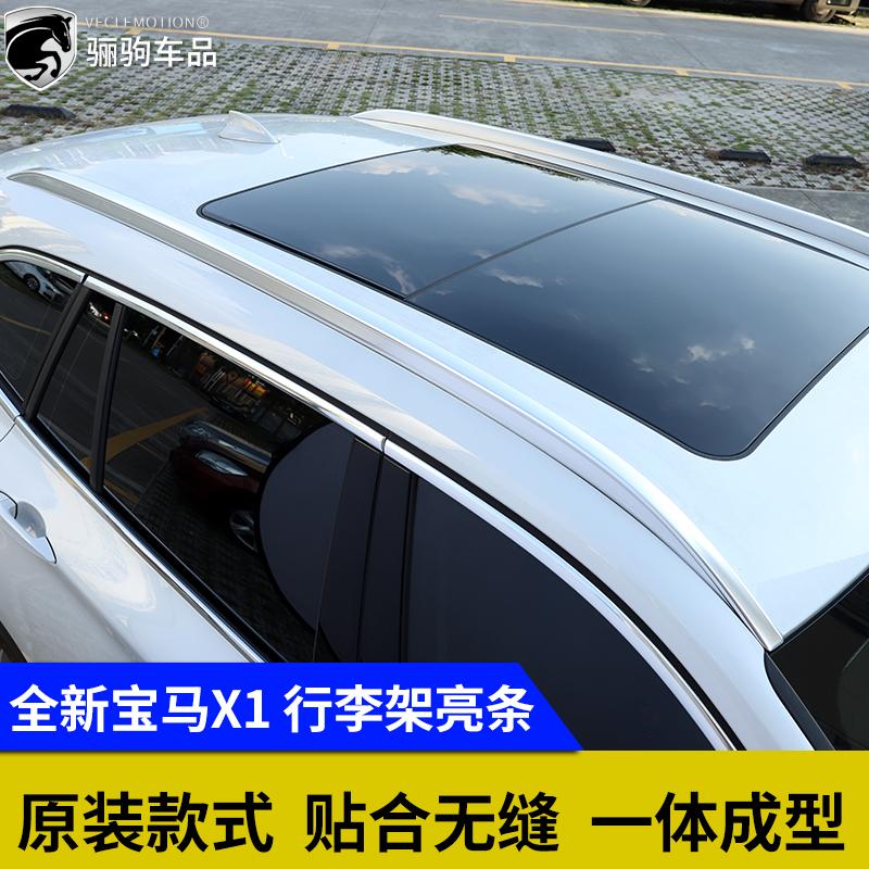 2016-18款宝马X1行李架亮条盖子新款宝马X1车顶饰条改装专配件