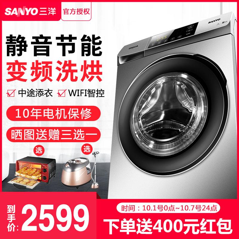 Sanyo-三洋 Radi9S 9公斤洗烘一体全自动滚筒洗衣机家用带烘干