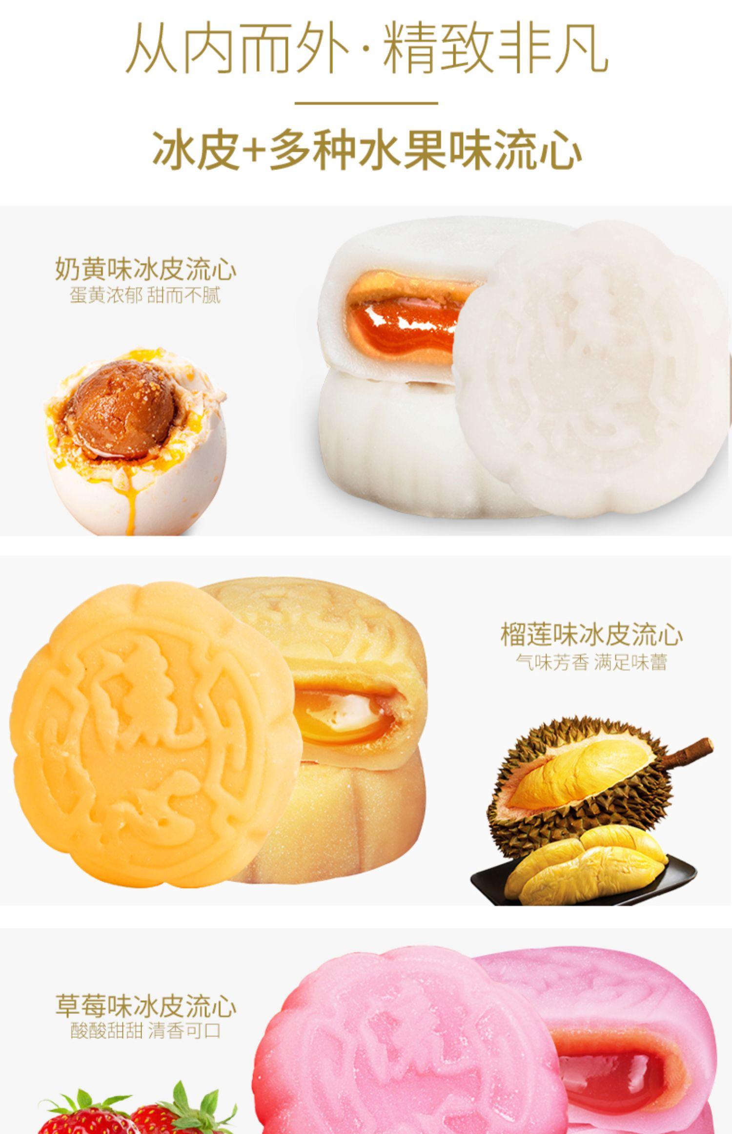 【多种口味】冰皮流心月饼礼盒装