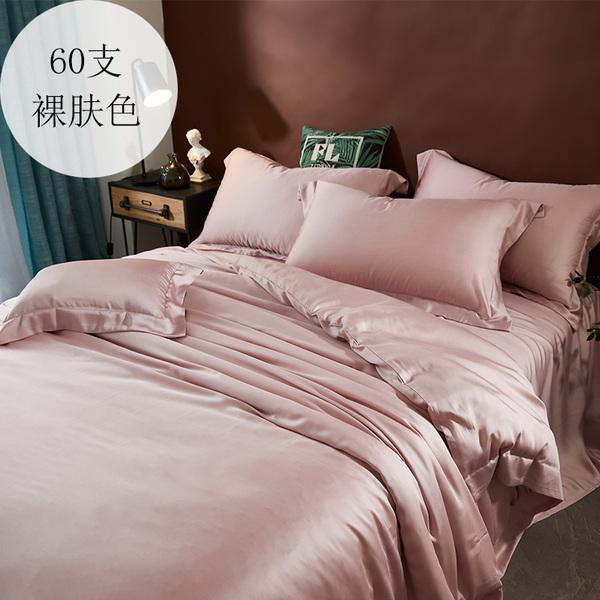床上三件套润美60支80支天丝被套100莱赛尔纤维被套被罩单...
