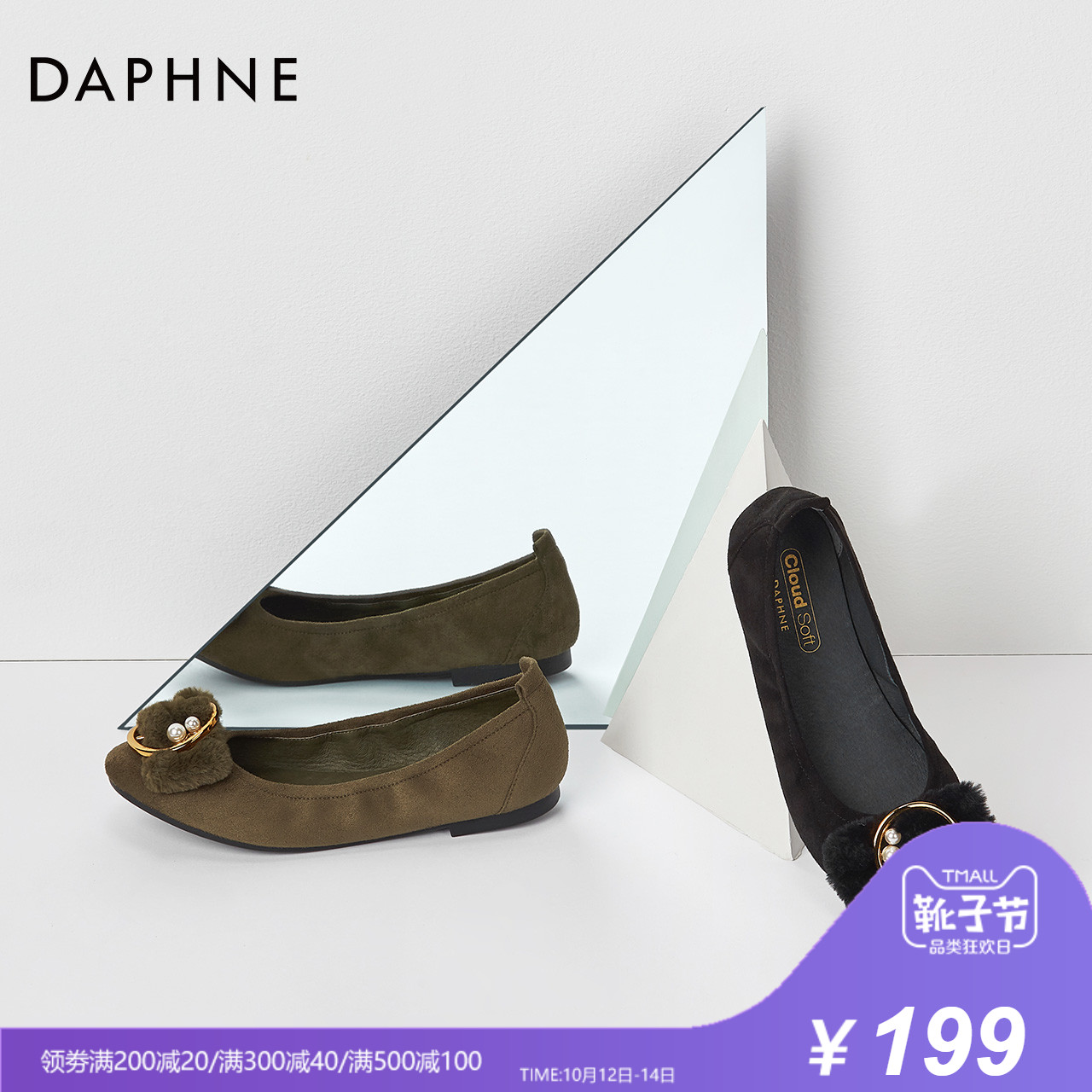 Daphne-达芙妮2018秋新款简约圆头平底鞋时尚金属圆扣毛毛单鞋女