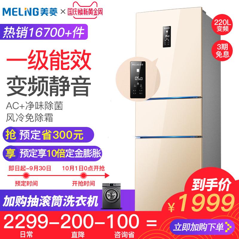 MeiLing-美菱 BCD-220WP3CX 冰箱三门风冷变频小型家用节能电冰箱