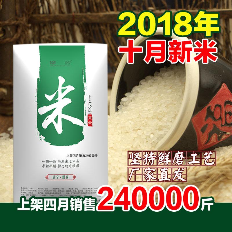 碧农  2018新米 东北圆粒珍珠米10斤