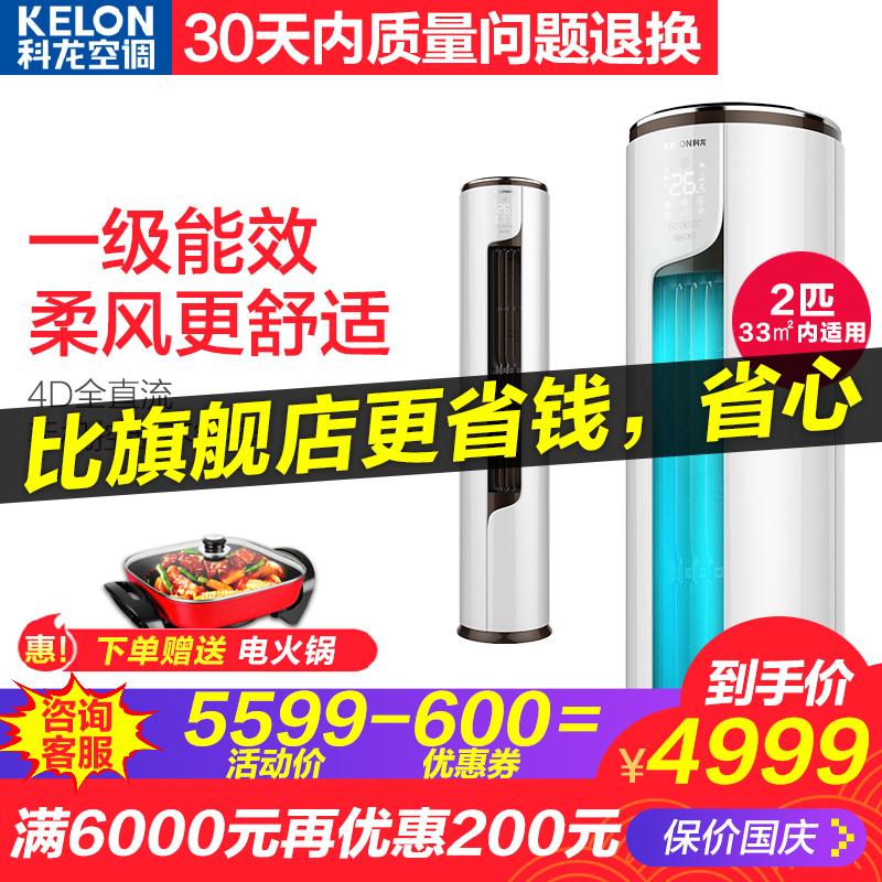 Kelon-科龙 KFR-50LW-EFLVA1(1P38)大两匹2P一级变频柜机空调客厅