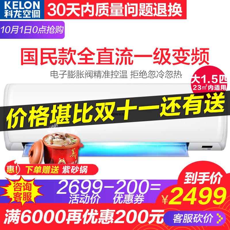 大1.5匹一级能效变频空调挂机Kelon-科龙 KFR-35GW-EFQMA1(1P26)