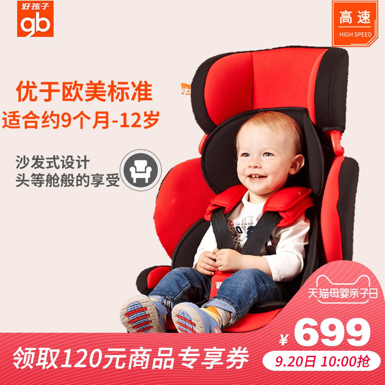 gb好孩子高速汽车儿童安全座椅汽车用宝宝安全座椅CS619
