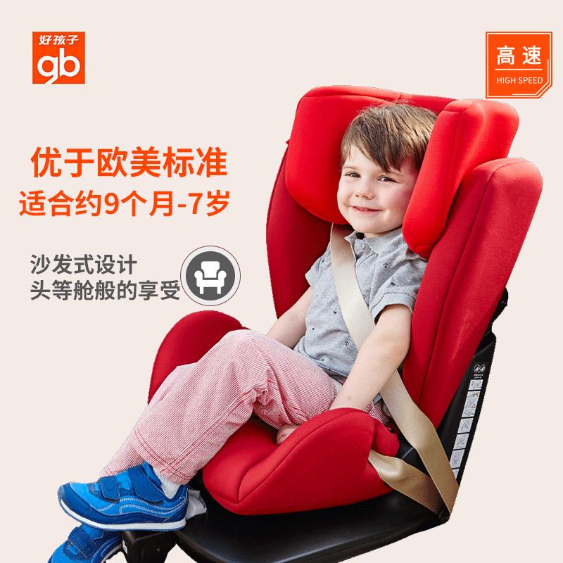 gb好孩子高速汽车儿童安全座椅汽车用ISOFIX汽车座CS659-CS889