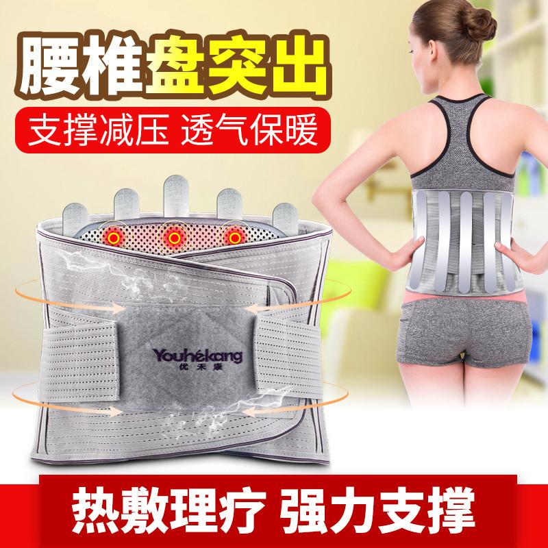 护腰带医用腰椎腰间盘突出牵引保暖治疗腰肌劳损家用男女发热腰托