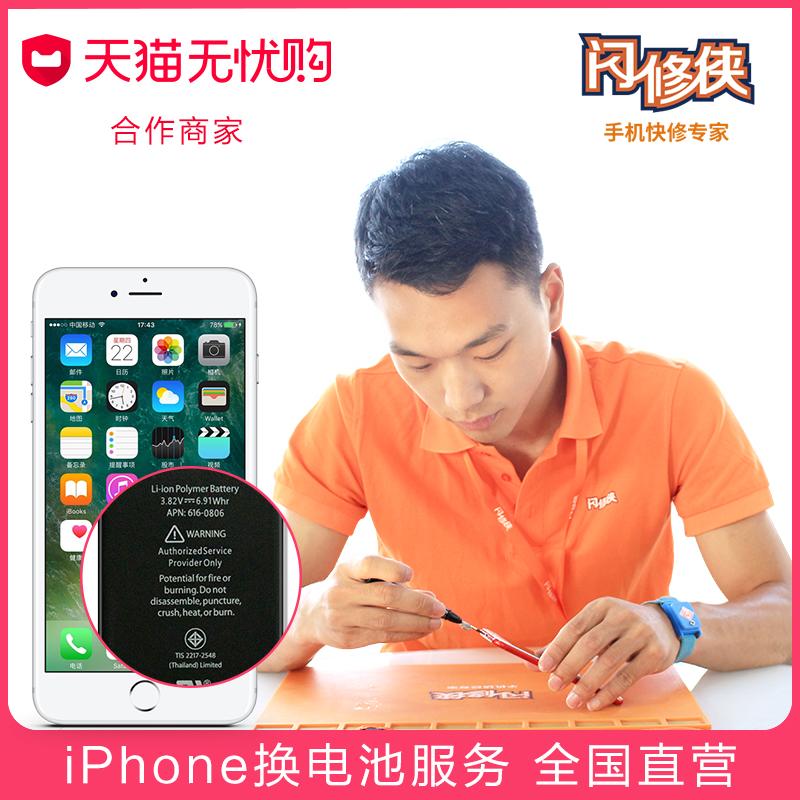 闪修侠苹果iPhone6plus换电池苹果手机维修上门服务维修电池更换
