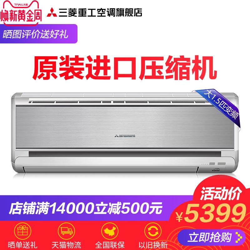 三菱重工大1.5匹变频冷暖空调Mitsubishi-三菱 KFR-35GW-MBVSBp